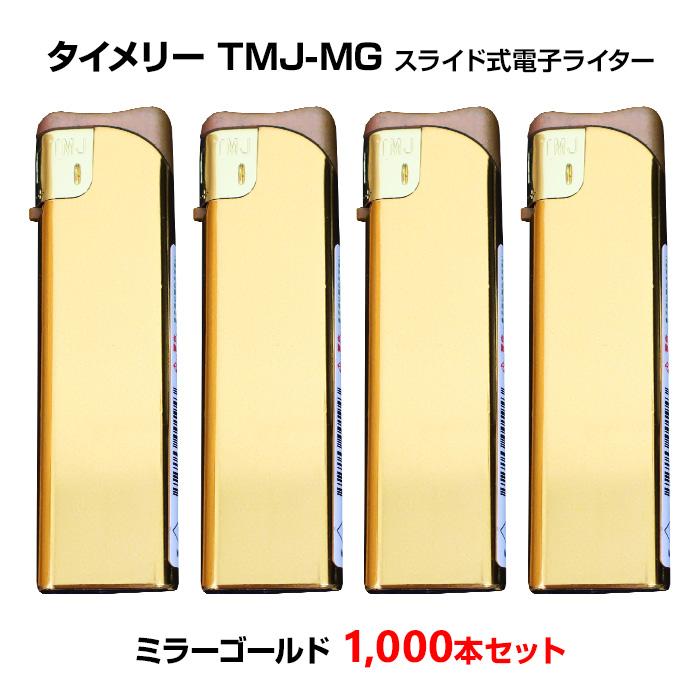 タイメリーTMJライター大量購入*タイメリー TMJ-MG スライド式電子ライター ミラーゴールド 1,000個セット(1c/s)*タイメリー TMJ TMJシリーズ ゴールド 金 ゴールドライター ミラー 業務用ライター大量購入 販売用ライター 景品ライター 使い捨てライター