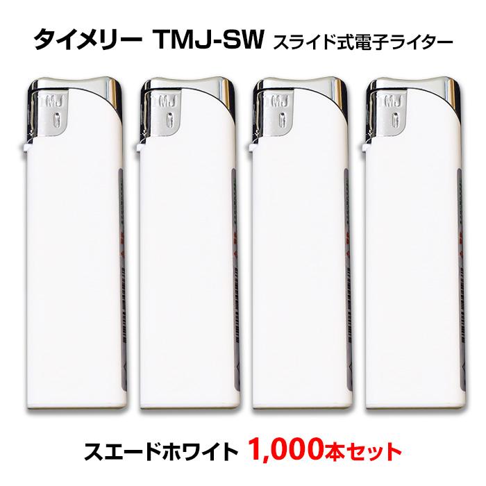 タイメリーライター大量購入*タイメリー TMJ-SW スライド式電子ライター スエードホワイト 1,000個セット(1c/s)*タイメリー TMJ スエード ホワイト 白 白いライター 業務用ライター 販売用ライター 景品 電子ライター 使い捨てライター まとめ買い