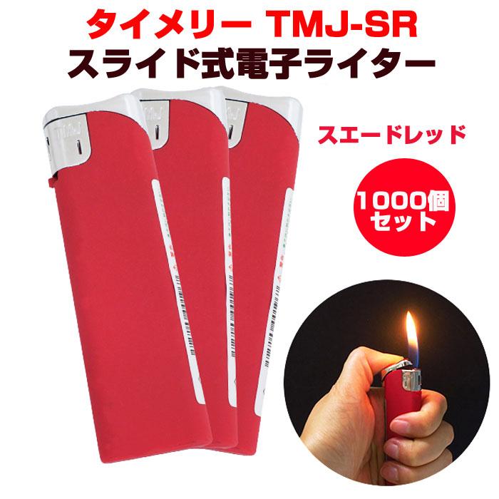 タイメリー電子ライター大量購入*タイメリー TMJ-SR スライド式電子ライター スエードレッド 1,000個セット(1c/s)*タイメリー TMJ スエード レッド 赤 赤いライター 業務用ライター 販売用ライター 景品 電子ライター 使い捨てライター
