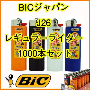 ビックライター BicライターBICレギュラーライター J261000本セット 人気BICライターフリント式(やすり式)送料込み大量ライター購入がお得!業務用や販促品にまとめ買い【使い捨てライター/喫煙/業務用ライター/Bicライター】
