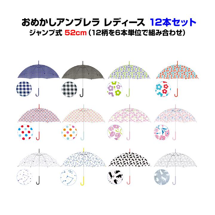 レディース用傘まとめ買いおめかしアンブレラ レディース[12柄を6本単位で自由に組み合わせ]12本セット(99081~99092) 52cm ジャンプ式 透明 レディース傘 婦人傘 かわいい傘おめかし かわいい 大量購入 選べる柄 おしゃれ レイングッズ