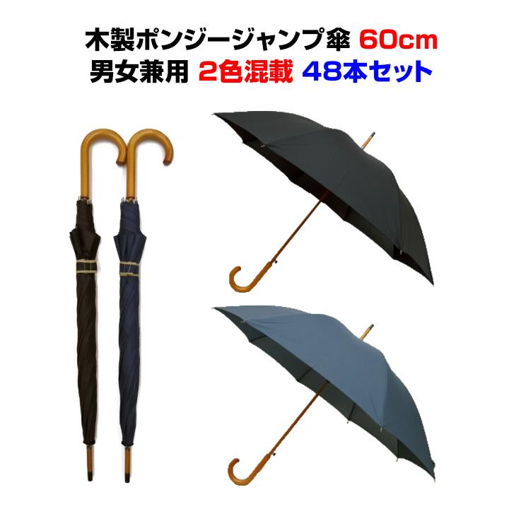 木製ポンジー傘60cmジャンプ*木製ポンジージャンプ傘 60cm 男女兼用 2色混載 48本セット(1c/s)(#570)*男女兼用傘 60cm ポリエステル傘 丈夫な傘 木製 傘まとめ買い 大量購入