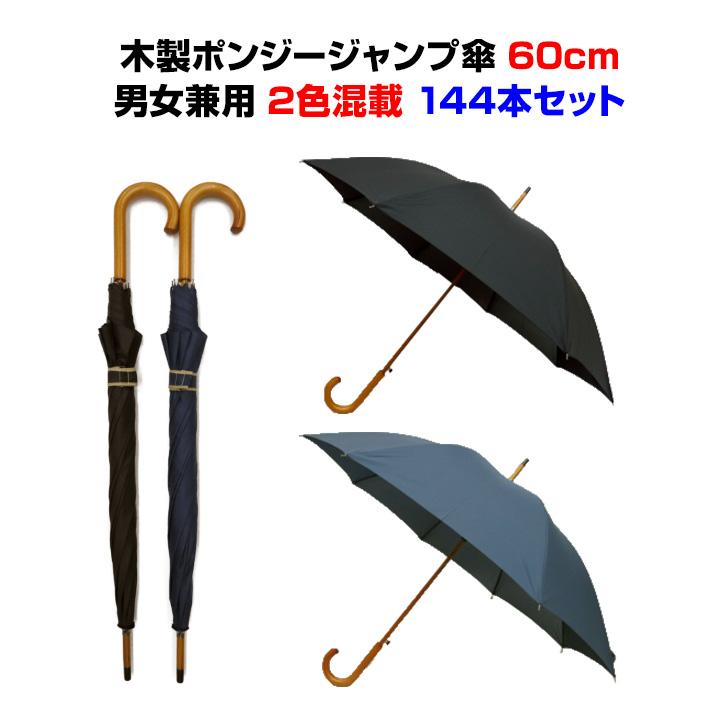 木製ポンジー傘60cmジャンプ*木製ポンジージャンプ傘 60cm 男女兼用 2色混載 144本セット(3c/s)(#570)*男女兼用傘 60cm ポリエステル傘 丈夫な傘 木製 傘まとめ買い 大量購入