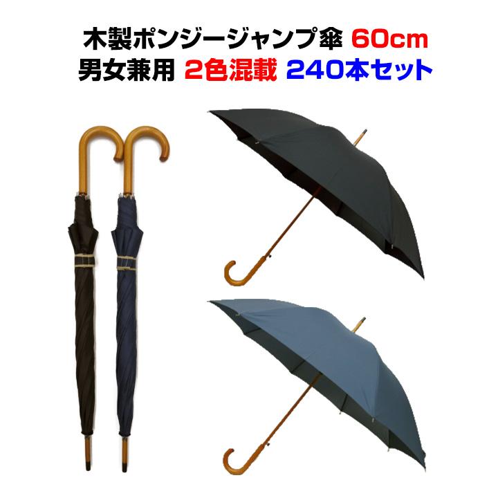 木製ポンジー傘60cmジャンプ*木製ポンジージャンプ傘 60cm 男女兼用 2色混載 240本セット(5c/s)(#570)*男女兼用傘 60cm ポリエステル傘 丈夫な傘 木製 傘まとめ買い 大量購入