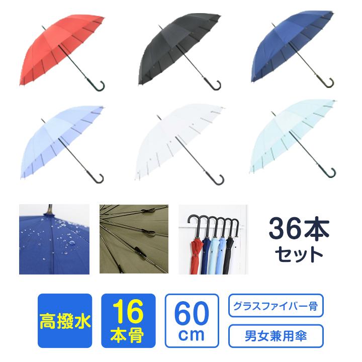 anon 60cm 16本骨 傘 ベーシック 36本セット(1c/s) (ANO-103) * 男女兼用 長傘 雨傘 ジャンプ式 60cm ポリエステル グラスファイバー 高撥水