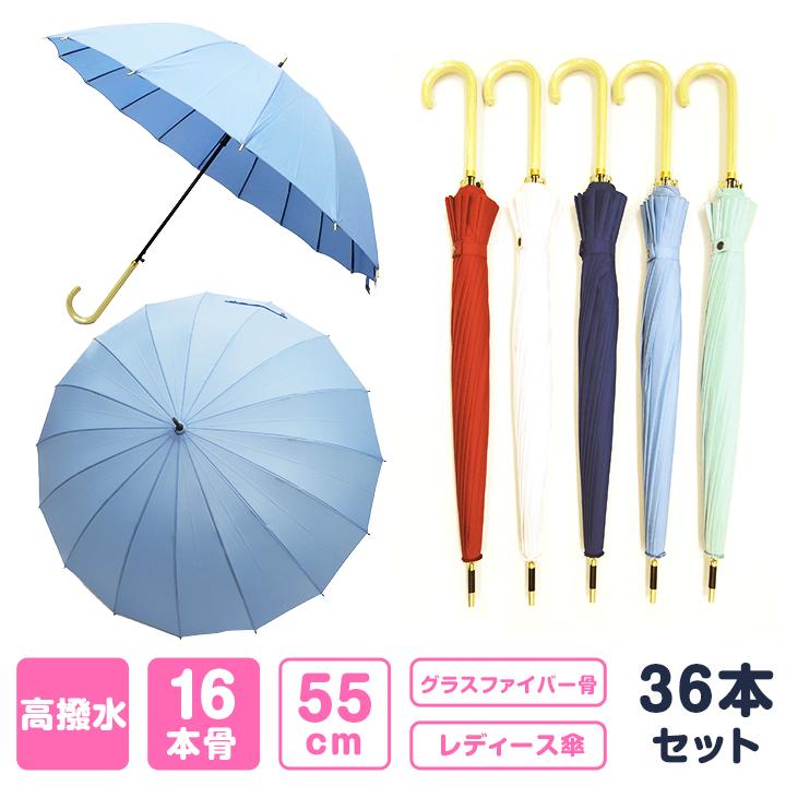 レディース傘 * anon 55cm 16本骨 傘 ナチュラル 36本(1c/s) (ANO-104) * 婦人傘 女性用傘 長傘 雨傘 ジャンプ式 55cm ポリエステル グラスファイバー 高撥水 きれい かわいい おしゃれ まとめ買い