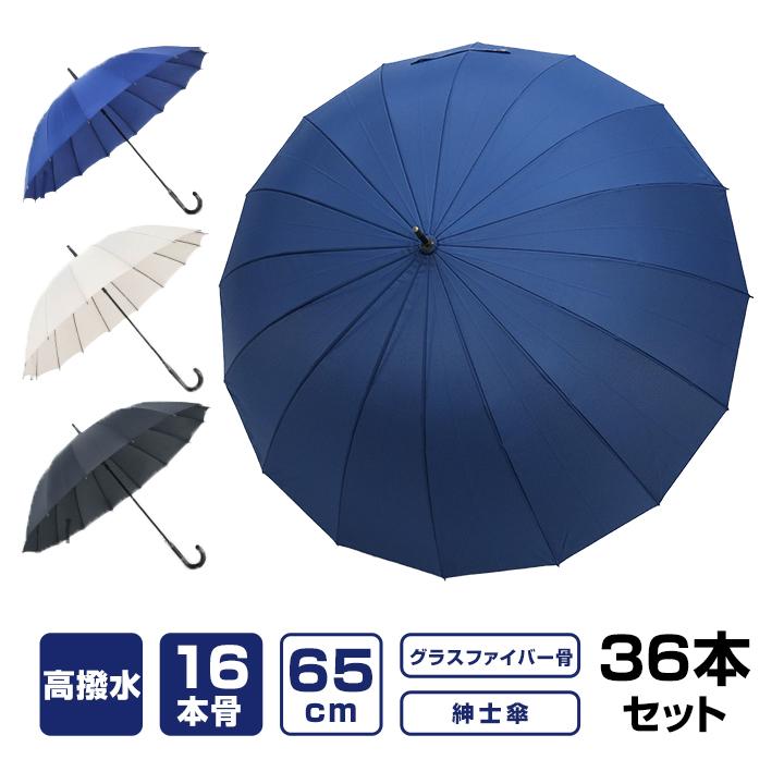 紳士傘 * anon 65cm 16本骨 傘 トラッド 36本セット(1c/s) (ANO-105) * 男性用傘 メンズ傘 長傘 雨傘 ジャンプ式 65cm ポリエステル グラスファイバー 高撥水 まとめ買い フォーマル