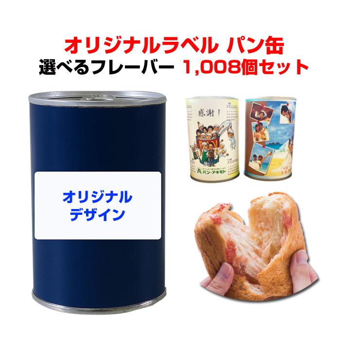 オリジナルパン缶*パンの缶詰 オリジナルラベルPANCANレギュラーシリーズ 選べるフレーバー1,008個セット(42c/s)*記念品 販促品 粗品 プチギフトウェディング 結婚式 景品大量 保存食 非常食パン