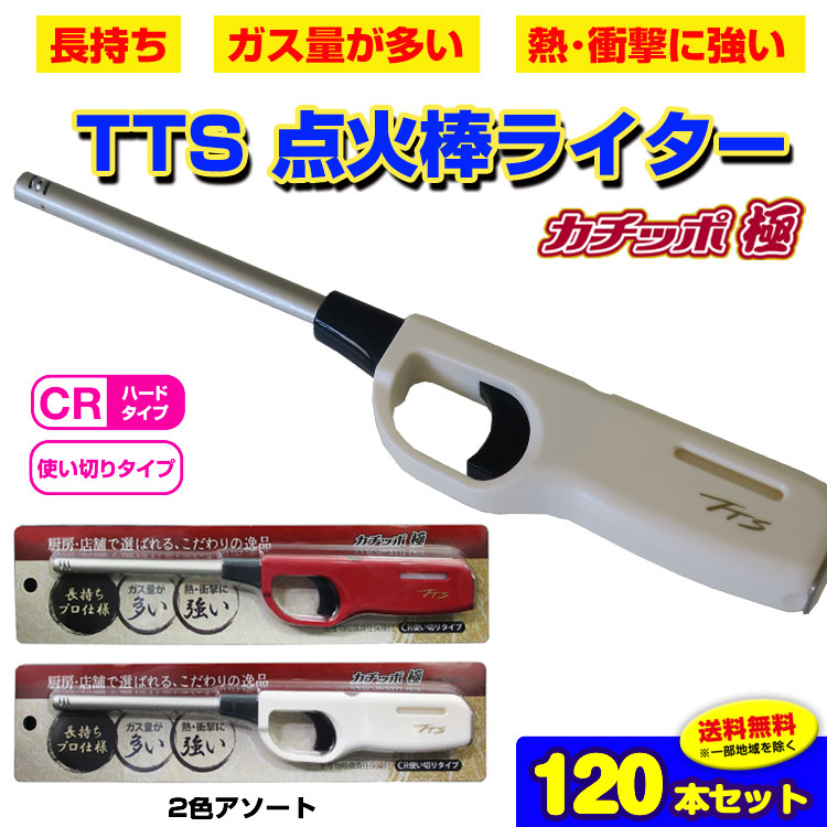 長持ち点火棒まとめ買いTTS 点火棒ライター カチッポ極 KIWAMI 2色アソート ハンガータイプ 120本セット(1c/s)業務用着火ライター大量購入 大容量ガスタンクで長く使える着火棒 花火 キャンプ 仏具ライター 多目的ライター 販促ライター 販売用