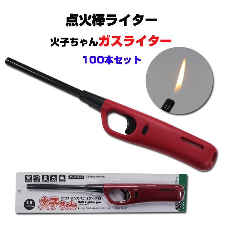 点火棒まとめ買い 着火ライター * TTS 点火棒ライター 火子ちゃん ガスライター プロ100本セット(1c/s) * 多目的ライター 業務用ライター大量 仏具ライター ライター着火 ライターまとめ買い 使い捨てライター 使い切りライター