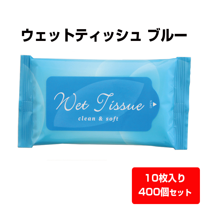 ウェットティッシュまとめ買い * ウェットティッシュ ブルー 10枚入 400個セット(2c/s) *(00016004) ウェットティッシュ大量購入 お手拭き 掃除 携帯ウェットティッシュ 手洗い ワイプ 粗品ティッシュ 販促品 ノベルティ