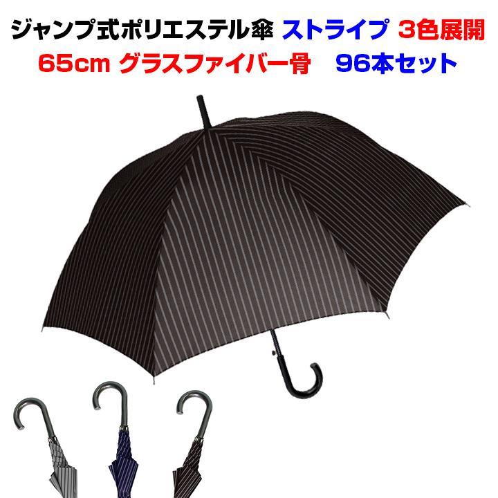 【65cm傘 まとめ買い】65cmポリエステル傘 グラスファイバー骨 ストライプ Men's Long NN-5097 96本セット(2c/s)男性用傘大量購入がお得!紳士傘65cm/男性用傘/65センチ傘/メンズ傘/おしゃれな傘/紳士用傘/販促用傘/傘大量購入/65cm紳士傘