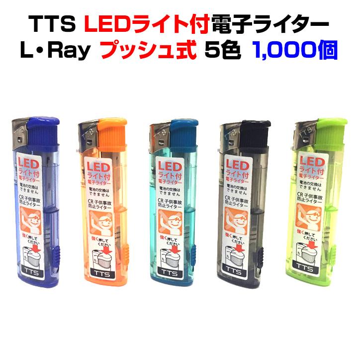 TTS ライト付使い捨てライター★業務用ライター大量購入★TTS L・Ray LEDライト付ライター1,000本セット・多目的ライター使い捨てライターまとめ買いがお得【TTS使い捨てライター/ライター使い捨て/プッシュ式ライター/大量ライター/ハードタイプ】