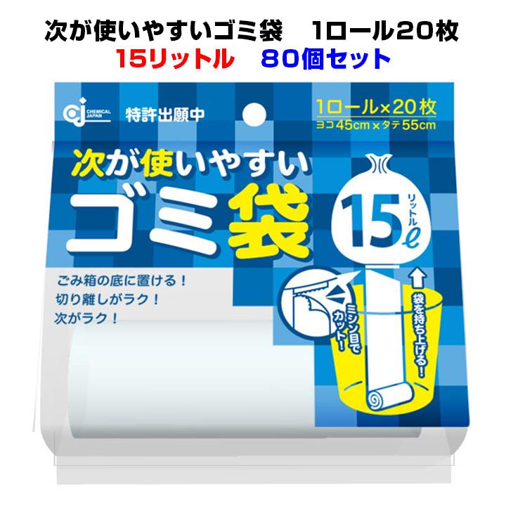 次が使いやすいゴミ袋 15リットル 20枚×1ロール HD-505N 80個セット(1c/s)20枚の袋がロールになってコンパクトに!業務用・販促品大量購入がお得次々使えるゴミ袋【面白ろ/おもしろ/便利/お礼/お配り/記念品/粗品/景品/便利】