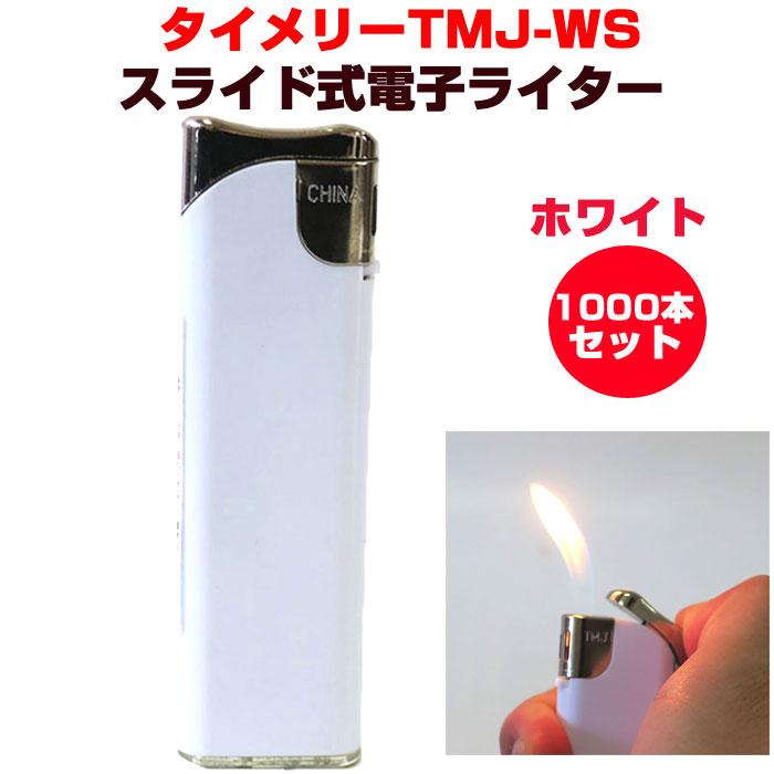 正規品販売! 白ライター タイメリーTMJ-WS スライド式電子ライター不透明★白 白ライター★ 1,000個セット(1c/s)両面名入れ可能ライター タイメリーTMJ-WS ホワイトライター使い捨てライター大量購入 販売用ライター業務用ライター TMJライター スライド式ライター 100円ライター 粗品ライター TMJライター 名入れ可ライター, サカエムラ:9fb853ff --- nuevo.wegrowcrm.com