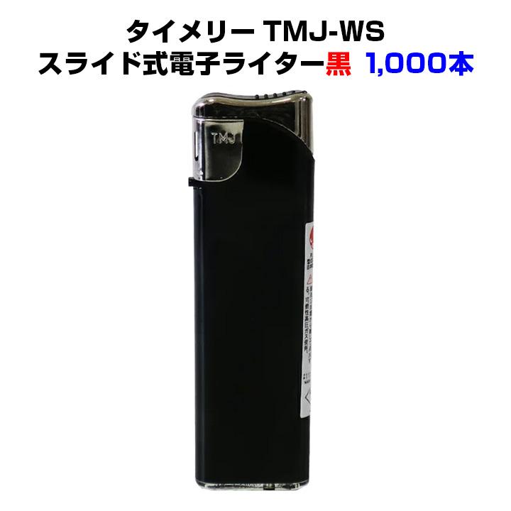 黒ライター タイメリーTMJ-WS スライド式電子ライター不透明 ★黒★ ブラックライター 1,000個セット(1c/s)使い捨てライター大量購入 販売用ライター 業務用ライター スライド式ライター 100円ライター ライター黒 TMJライター 名入れ可能ライター