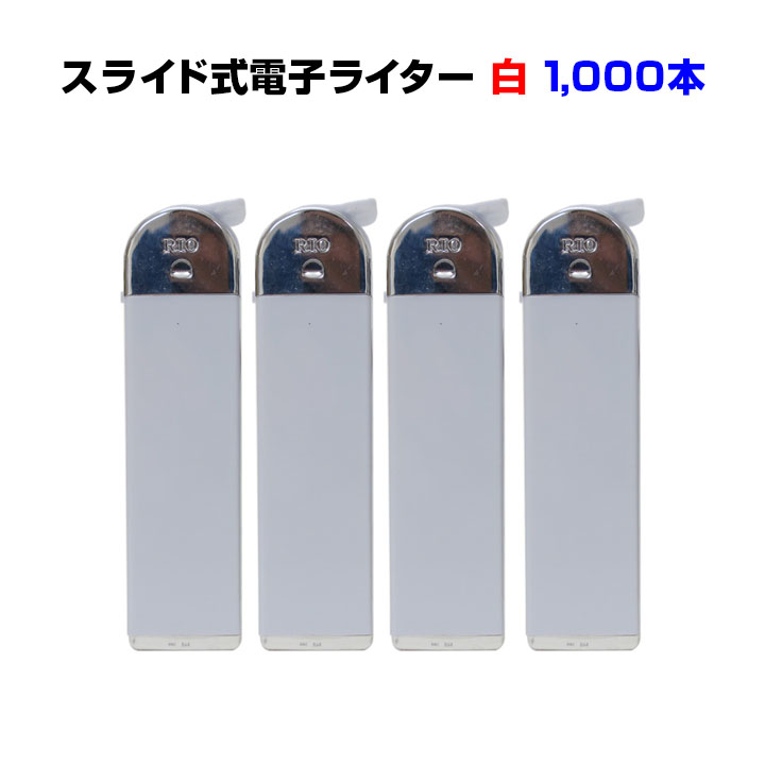 RIOホワイトライタータイメリージャパン CR RIO II(リオ)白 スライド式電子ライター1,000本セット(1c/s) 業務用使い捨てライター大量購入タイメリー白ライター 真っ白ライター リオライター 業務用ライター 激安ライター