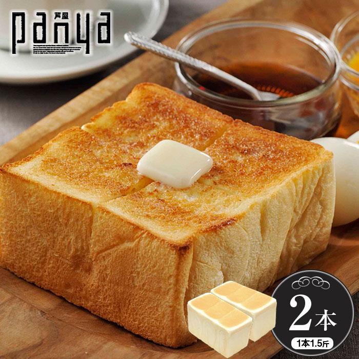 こだわりぬいた完全無添加最上級食パン Panya芦屋のプレミアム食パン タイムセール 1.5斤×2本 高級食パン 無添加 パン屋 絶品 送料無料 芦屋 卵不使用