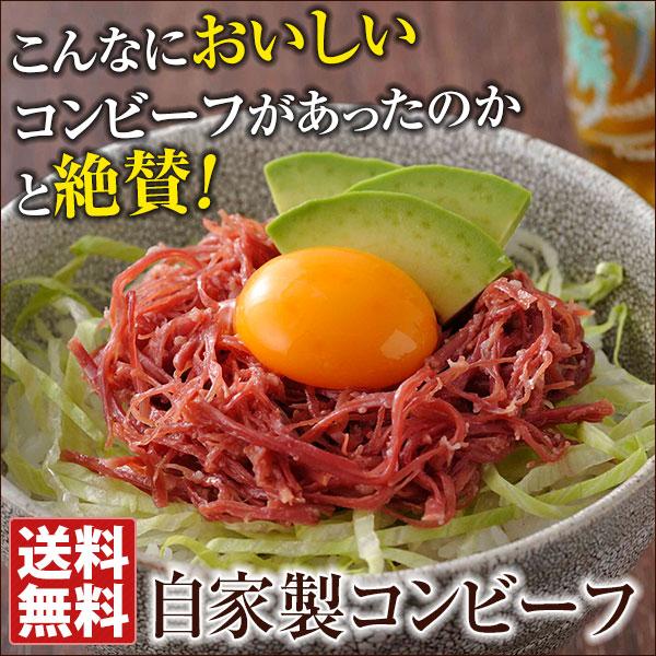 ビーフ 越塚 コーン