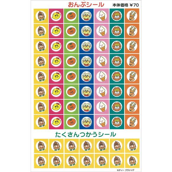 レッスンシールです シール NEW 超定番 おんぷシール キディークラシック たくさんつかうシール プリマ