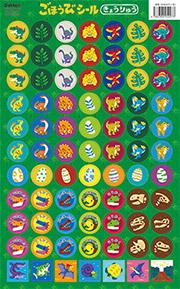 ◆セール特価品◆ イラストレーター 高橋進さんのイラストによるごほうびシール レッスンで使いやすい円型シールを中心に取り揃えました 充実77枚 きょうりゅう 学研 ごほうびシール 大幅値下げランキング