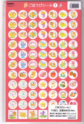 イラストレーター尾田瑞季さんのイラスト毎日の練習 レッスンの出席 曲が終わったあとのごほうびに オンラインショッピング 子どもたちの やる気 を高める レッスンシール 学研 ピンク シール はいろいろな場面で大活躍です 日本製 ごほうびシール1