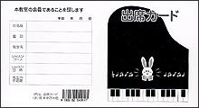 グリム 出席カード(小) 黒(9-40-14/1セット10枚入り)吉澤 ◎くおん 出席カード (鍵盤)小 CS2515-01 黒