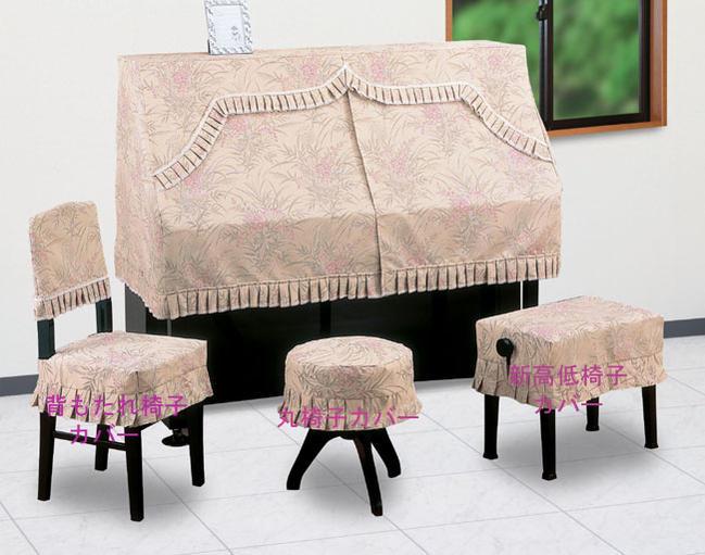 ♪新高低椅子カバー 杏樹(あんじゅ) 甲南 間口57以上