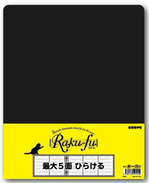演奏者のためのラクラクファイルRaku-fu ラクフ に 新品■送料無料■ 最大5面開けるタイプが登場 CF-5 最大5面ひらけるRaku-fu 松沢 チープ COOPE