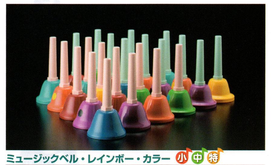 送料無料!ゼンオン 全音 ミュージックベル レインボーカラー MB-C 23音セット(ケースは別売りです)