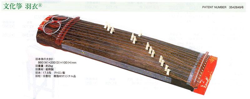 ゼンオン 文化琴 羽衣ソフトケースセット