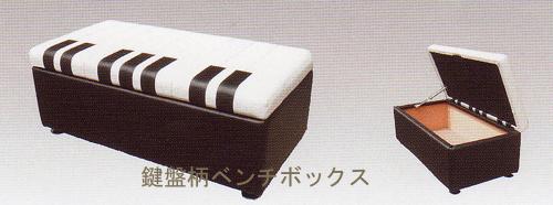 鍵盤柄 ベンチボックスL【送料無料】受注生産品