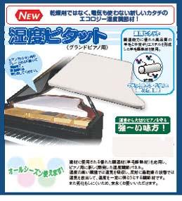 ♪NEW! 送料込み 湿度ピタット グランドピアノ用