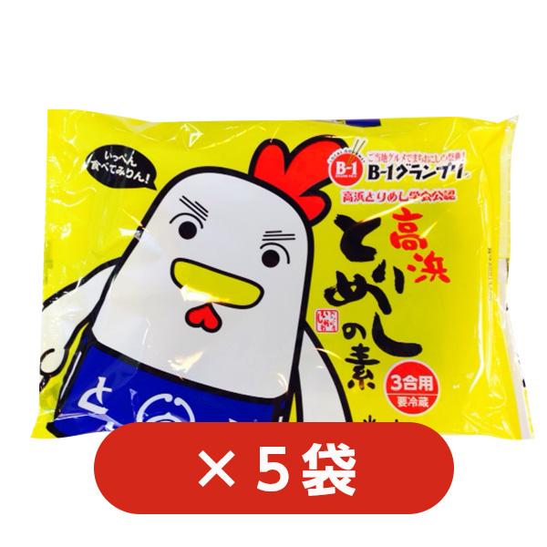 数量は多 新色追加して再販 炊きたてご飯に混ぜるだけ 愛知県高浜市の郷土料理 とりめし 送料無料 高浜とりめしの素 5袋セット