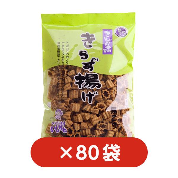 【80袋】きらず揚げ 黒ごま