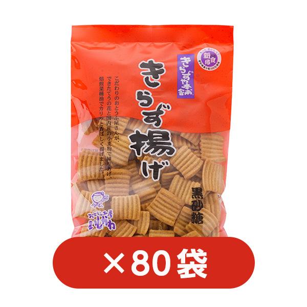 【80袋】きらず揚げ 黒砂糖