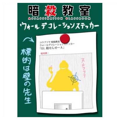 O-TRAP | Rakuten Global Market: Let 殺senn assassination classroom ...