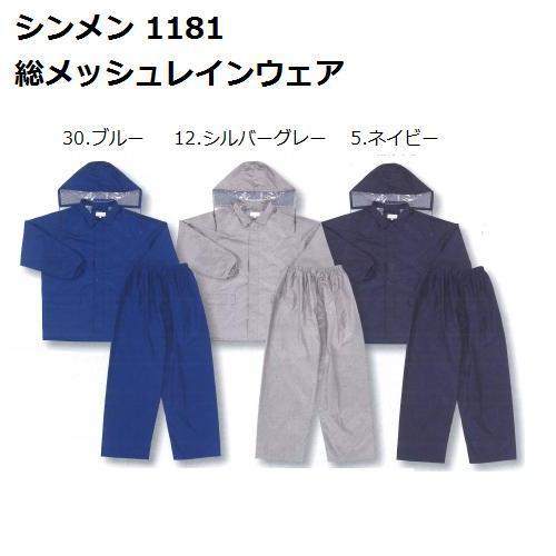 【シンメン】1181 総裏メッシュレインウェア 10組セット【M-LL】【送料無料】