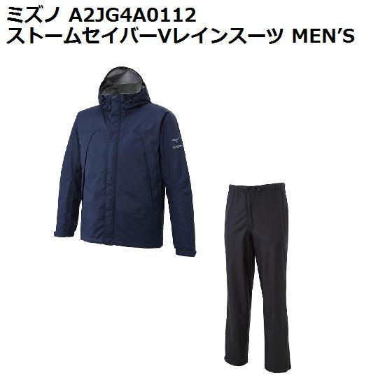 【ミズノ(MIZUNO)】A2JG4A0112 ベルグテックEX ストームセイバーVレインスーツ (メンズ)【M~XL】【送料無料】