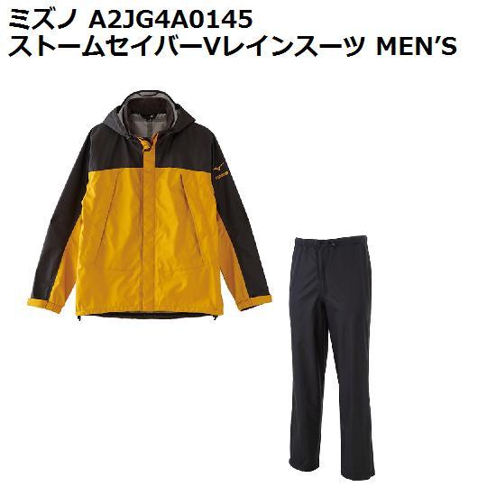 【ミズノ(MIZUNO)】A2JG4A0145 ベルグテックEX ストームセイバーVレインスーツ (メンズ)【S~2XL、B、MB、MBB】【送料無料】