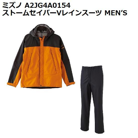 【ミズノ(MIZUNO)】A2JG4A0154 ベルグテックEX ストームセイバーVレインスーツ (メンズ)【M~XL】【送料無料】