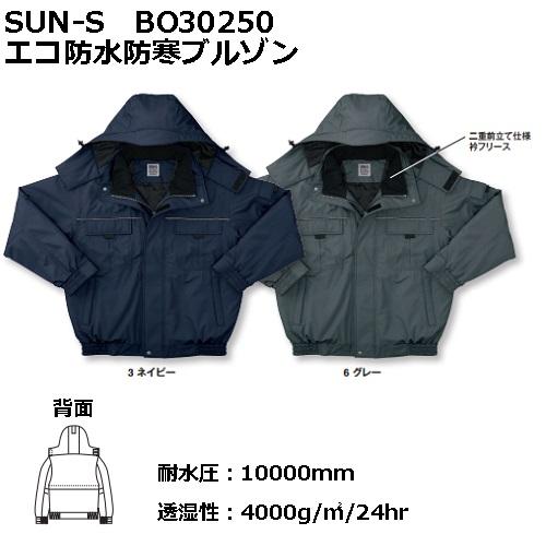 【SUN-S(サンエス)】BO30250 エコ防水防寒ブルゾン【4L-5L】【送料無料】