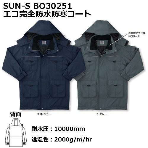 【SUN-S(サンエス)】BO30251 エコ防水防寒コート【4L-5L】【送料無料】