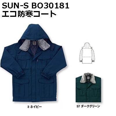 【SUN-S(サンエス)】BO30181 エコ防寒コート【M-5L】