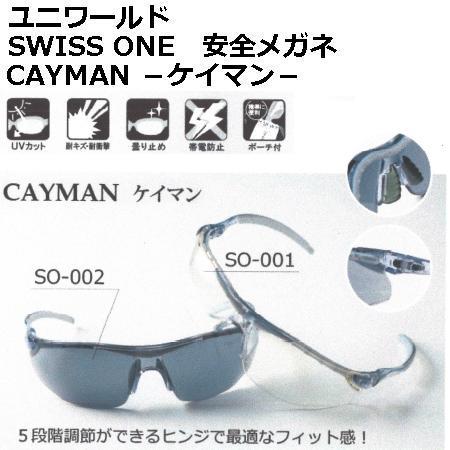 ヨーロッパで人気のセーフティゴーグル 5段階調節ができるヒンジで最適なフィット感 ユニワールド SWISSONE CAYMAN-ケイマン- 安全メガネ 休日 《週末限定タイムセール》