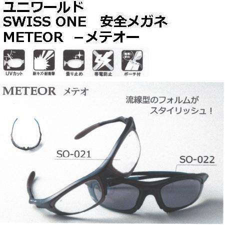 <セール&特集> ヨーロッパで人気のセーフティゴーグル SALE 流線型のフォルムがスタイリッシュ ユニワールド METEOR-メテオ- SWISSONE 安全メガネ