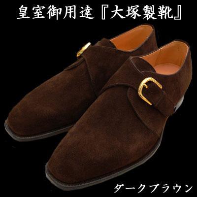[モンクストラップ/シングル×スエード]皇室御用達 大塚製靴/OTSUKA M-5(オーツカ M-5)M5-303 モンクストラッププレーントウ ダークブラウン(濃茶)紳士靴・革靴(メンズ/フォーマル/ビジネスシューズ)/スエード/グッドイヤーウェルト/レザーソール/スクエアトウ
