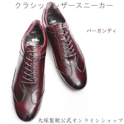 【Otsuka Online(大塚製靴)】RG-series レザースニーカー HS-6009 クラシック/コンビネーションレザースニーカー