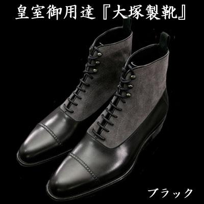 【皇室御用達 大塚製靴/OTSUKA M-5(オーツカ M-5)】編み上げブーツ[M5-107 Lace-up Boots