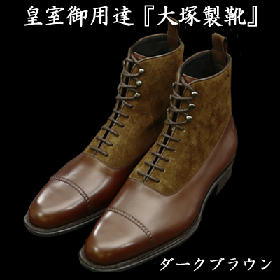 【皇室御用達 大塚製靴/OTSUKA M-5(オーツカ M-5)】 M5-107 編み上げブーツ コンビ ダークブラウン(濃茶) [M5-107 Lace-up Boots] 高級紳士靴(カジュアル) 【ご注文から約3ヶ月でお届け】